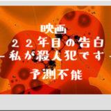 おすすめミステリー映画【22年目の告白-私が殺人犯です】の感想