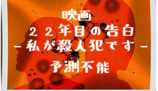 藤原竜也のおすすめ映画【22年目の告白】の感想|伏線回収が面白い