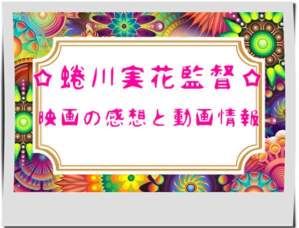 蜷川実花映画作品の感想|無料で観られる動画配信サービス