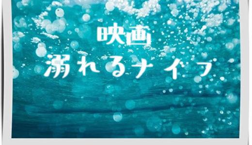 映画【溺れるナイフ】の感想|菅田将暉×小松菜奈にうっとり、でも…