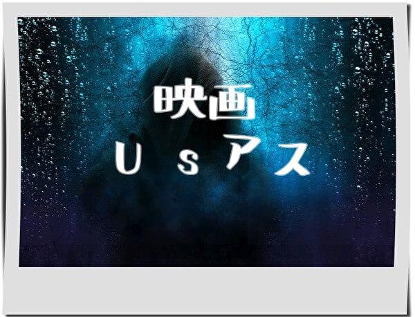 おすすめサスペンス映画【Usアス】の感想