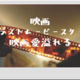 王様のブランチ映画特集で紹介【ラストムービースター】のあらすじ