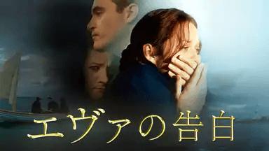 ホアキン・フェニックス出演映画エヴァの告白