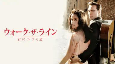 ホアキン・フェニックス出演映画ウォーク・ザ・ライン/君につづく道
