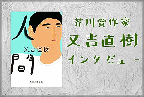 【人間】又吉直樹インタビュー