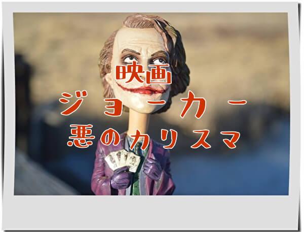 【ジョーカー】ホアキン・フェニックスインタビュー