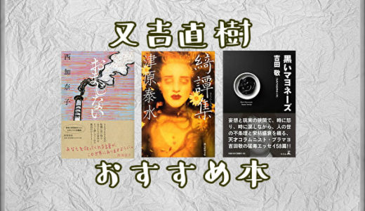 読書芸人又吉直樹おすすめ本【綺譚集/おまじない/黒いマヨネーズ】