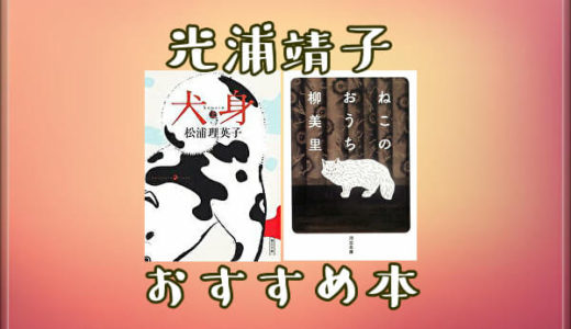 読書芸人光浦靖子さんおすすめ本【犬身/ねこのおうち】