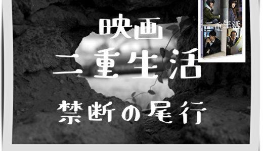 映画【二重生活】の感想|理由なき尾行、地味にヤバい女・門脇麦