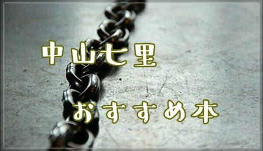 中山七里おすすめ本【ザ・チェーン連鎖誘拐】@王様のブランチ