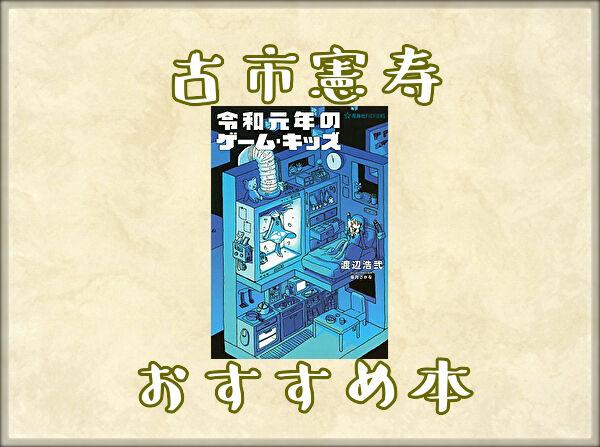 古市憲寿さんおすすめ本【令和元年のゲーム・キッズ】@王様のブランチ