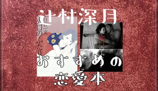 辻村深月おすすめの恋愛本【火口のふたり】@王様のブランチ