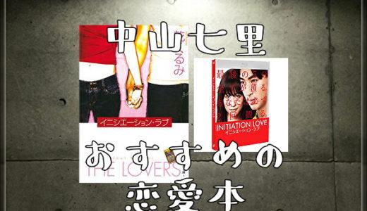中山七里おすすめの恋愛本|イニシエーション・ラブ@王様のブランチ