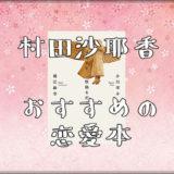 村田沙耶香おすすめの恋愛本【あとは切手を、一枚貼るだけ】@王様のブランチ