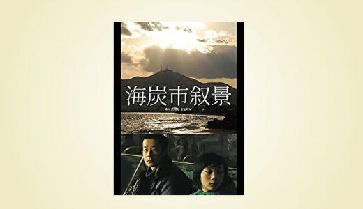 映画【海炭市叙景】の感想|悲しみの人生、少しの幸せを求む姿に共感