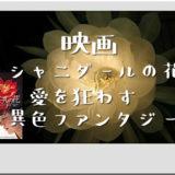 映画【シャニダールの花】の感想|女性の胸に咲く花は天使か悪魔か?