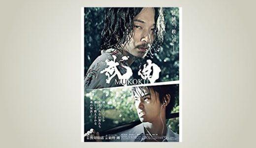 武曲MUKOKU(映画)フル動画観るならココ※無料配信情報