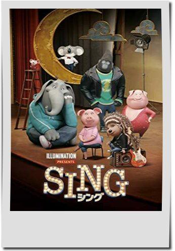 親子で観たい動物映画ランキング第1位SINGシング