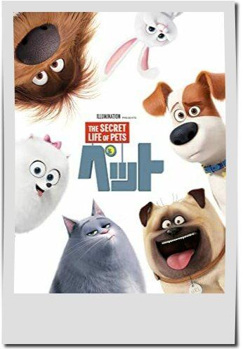 親子で観たい動物映画ランキング第2位ペット
