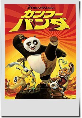親子で観たい動物映画ランキング第7位カンフー・パンダ