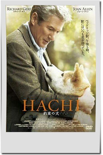 親子で観たい動物映画ランキング第8位HACHI約束の犬