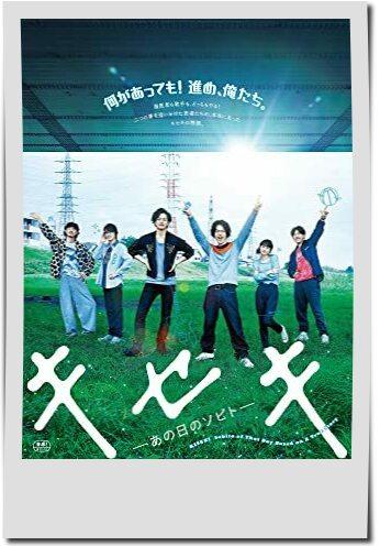 横浜流星出演映画【キセキ-あの日のソビト-】