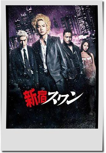 一ノ瀬ワタル出演映画【新宿スワン】