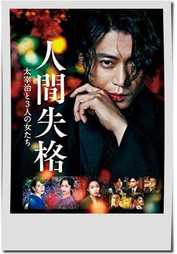 蜷川実花監督映画【人間失格|太宰治と3人の女たち】