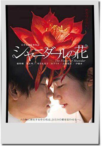 映画【シャニダールの花】フル動画観るならココ※無料配信情報