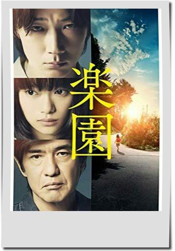佐藤浩市出演映画【楽園】