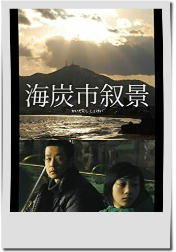 山中崇出演映画【海炭市叙景】作品情報