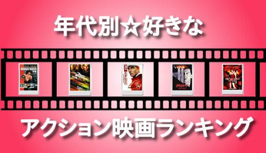 年代別アクション映画ランキングベスト10@王様のブランチ