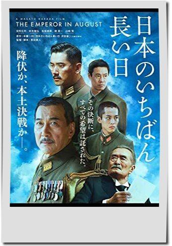 麿赤兒出演映画日本のいちばん長い日