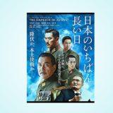 映画【日本のいちばん長い日】フル動画観るならココ※無料配信情報