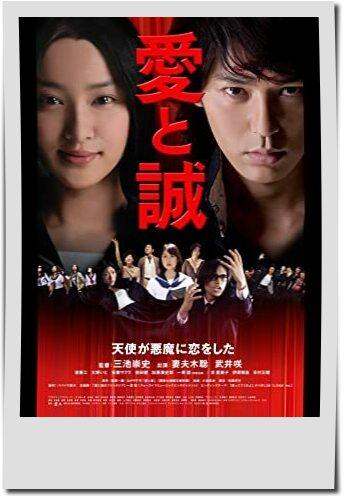 武井咲出演映画【愛と誠】