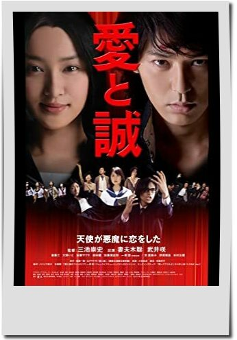 妻夫木聡出演映画【愛と誠】