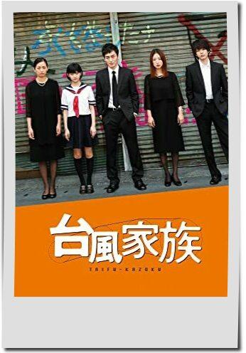 出演映画【台風家族】