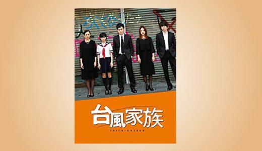 映画【台風家族】フル動画観るならココ※無料配信情報