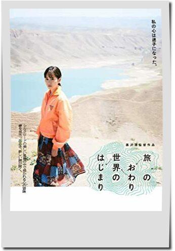 前田敦子出演映画【旅のおわり世界のはじまり】