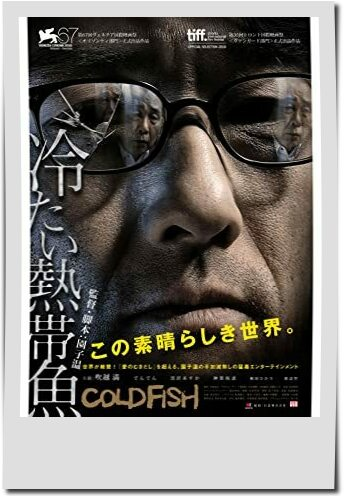 出演映画【冷たい熱帯魚】作品情報