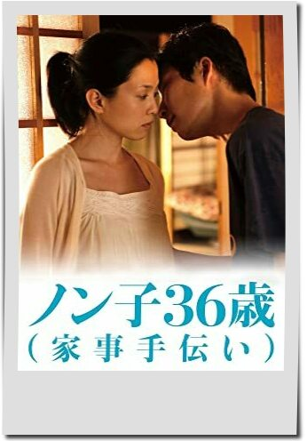 佐藤仁美出演映画【ノン子36歳(家事手伝い)】