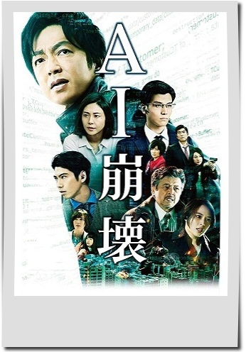 黒田大輔出演映画【AI崩壊】作品情報