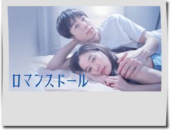 大倉孝二出演映画【ロマンスドール】
