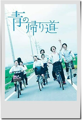 出演映画【青の帰り道】