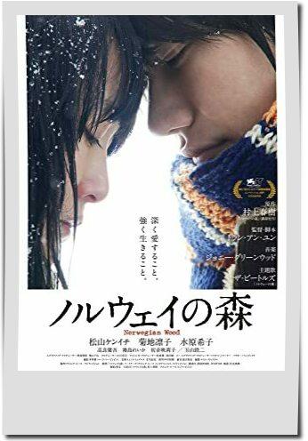 松山ケンイチ出演映画【ノルウェイの森】作品情報