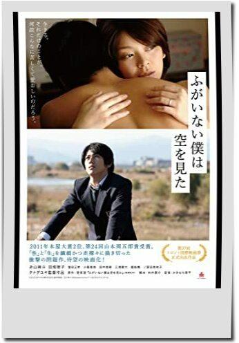 田畑智子出演映画【ふがいない僕は空を見た】作品情報