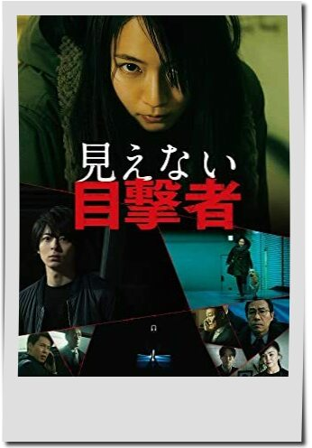 松田美由紀出演映画【見えない目撃者】