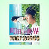 映画【町田くんの世界】フル動画観るならココ※無料配信情報