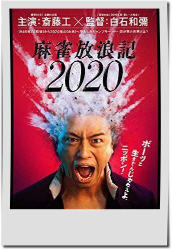 白石和彌監督映画【麻雀放浪記2020】