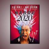 映画【麻雀放浪記2020(出演:斎藤工,他)】フル動画観るならココ※無料配信情報